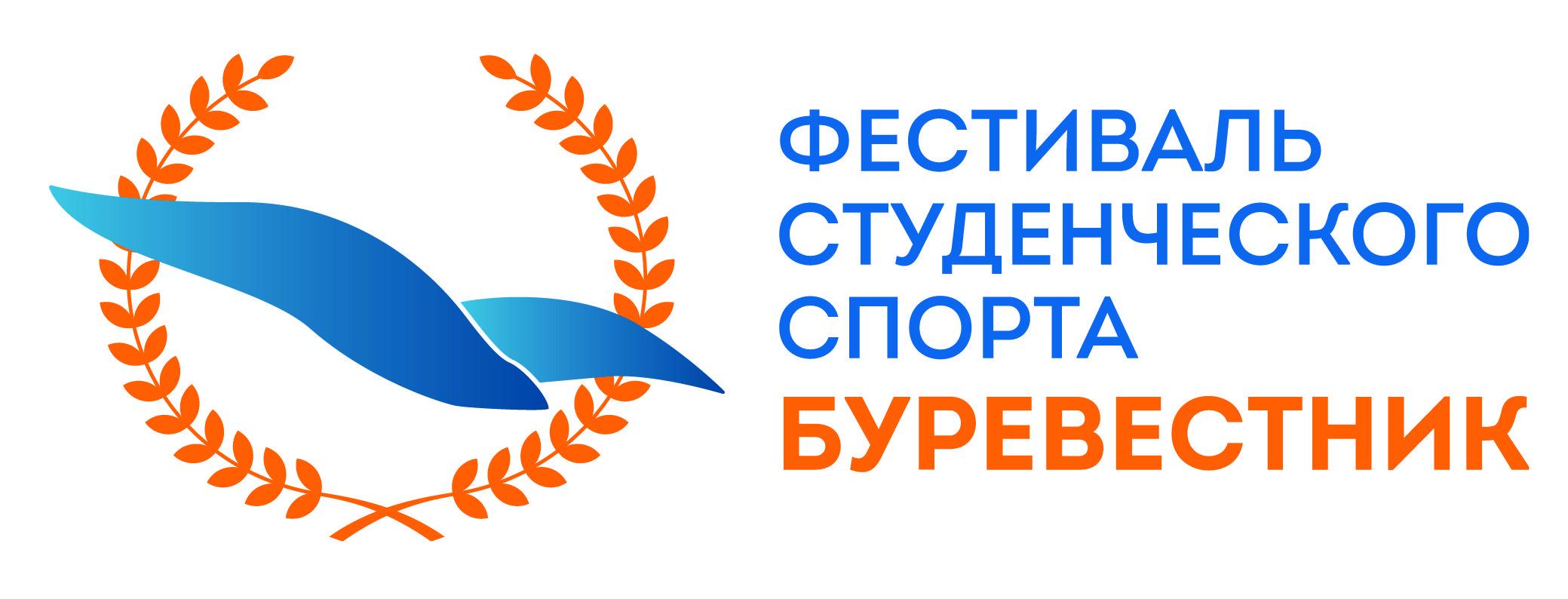 Фестиваль студенческого спорта «БУРЕВЕСТНИК»